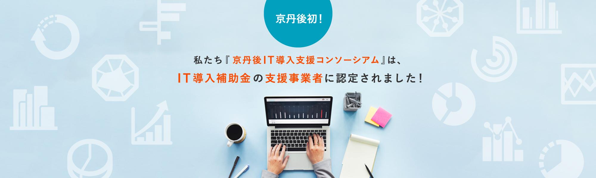 京丹後IT導入支援コンソーシアム
