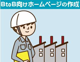 BtoB向けホームページ作成
