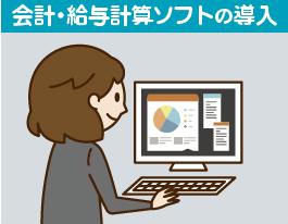 会計・給与計算ソフト導入